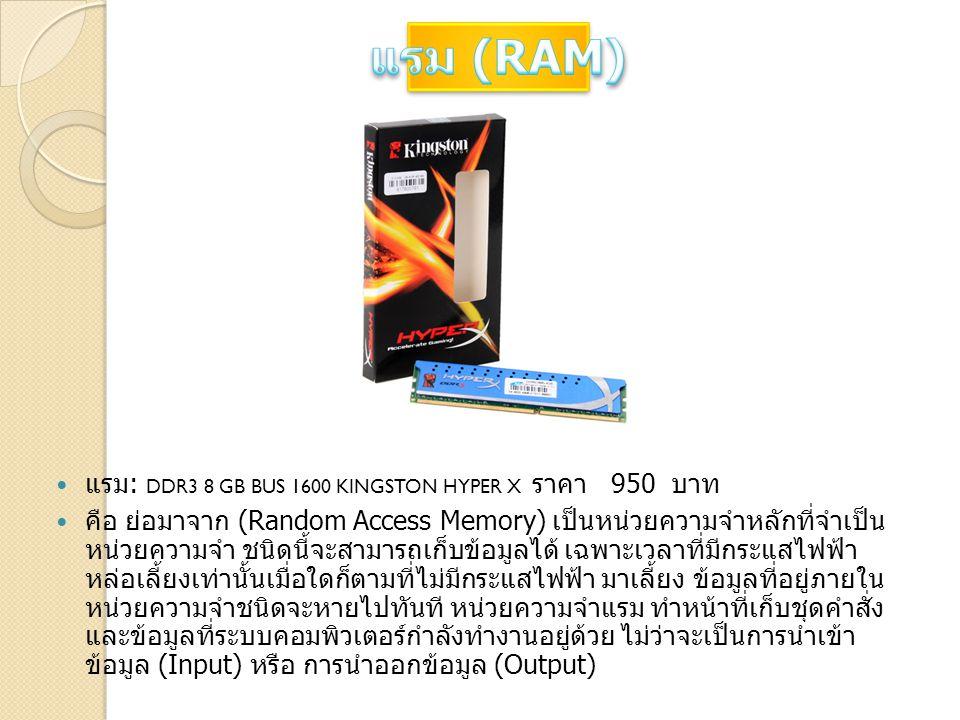 แรม (RAM) แรม: DDR3 8 GB BUS 1600 KINGSTON HYPER X ราคา 950 บาท