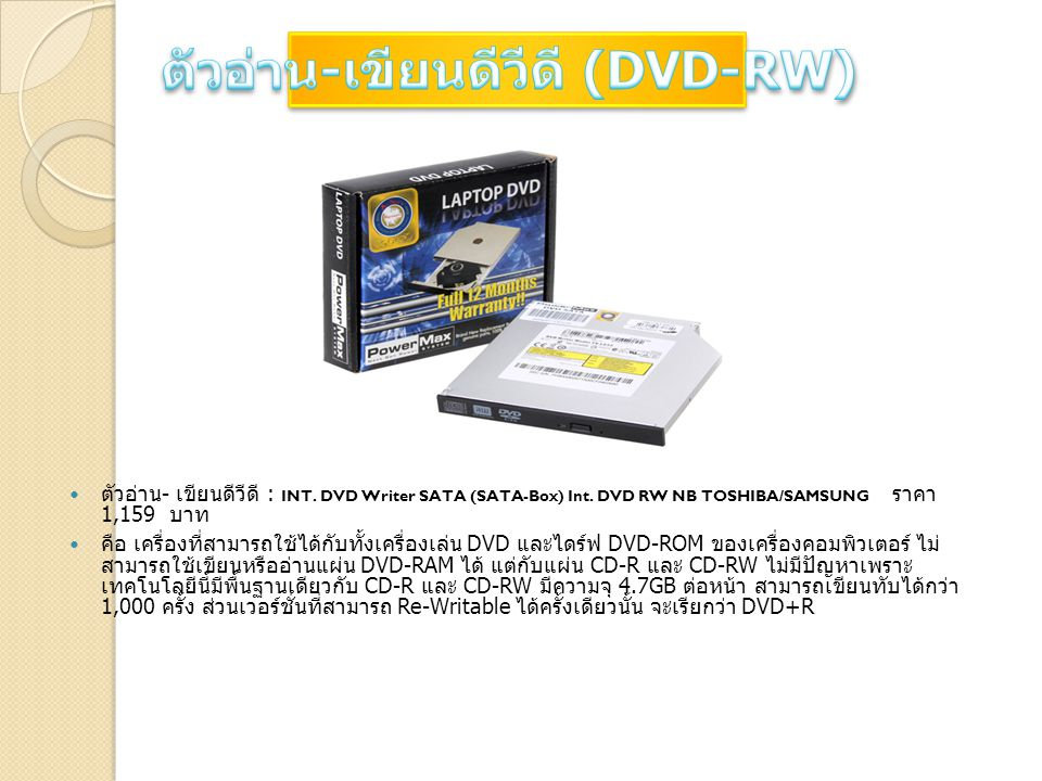 ตัวอ่าน-เขียนดีวีดี (DVD-RW)
