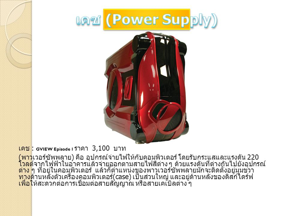 เคช (Power Supply) เคช : GVIEW Episode 1 ราคา 3,100 บาท