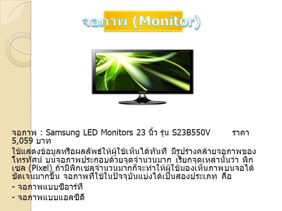 จอภาพ (Monitor) จอภาพ : Samsung LED Monitors 23 นิ้ว รุ่น S23B550V ราคา 5,059 บาท.