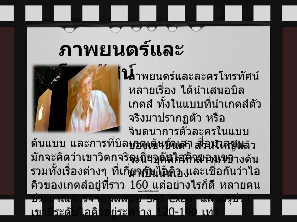 ภาพยนตร์และโทรทัศน์