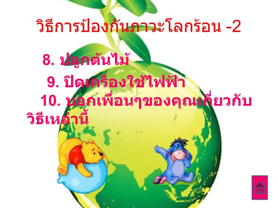 วิธีการป้องกันภาวะโลกร้อน -2