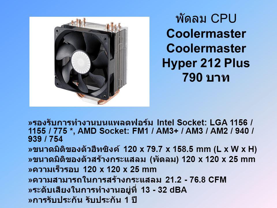 พัดลม CPU Coolermaster Coolermaster Hyper 212 Plus 790 บาท