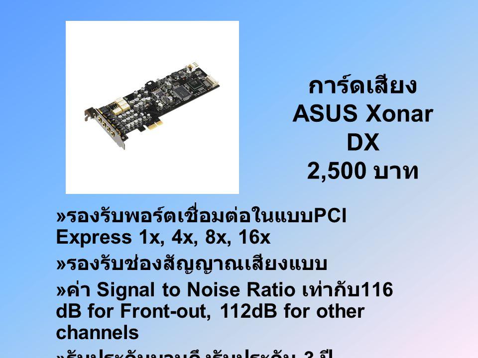 การ์ดเสียง ASUS Xonar DX 2,500 บาท