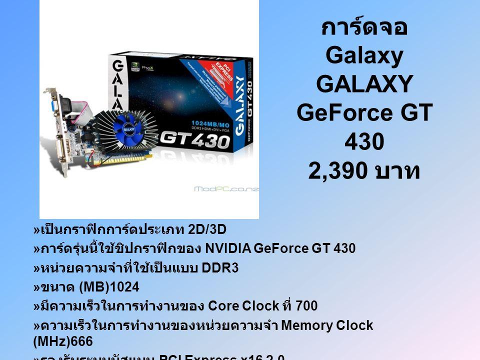 การ์ดจอ Galaxy GALAXY GeForce GT 430 2,390 บาท