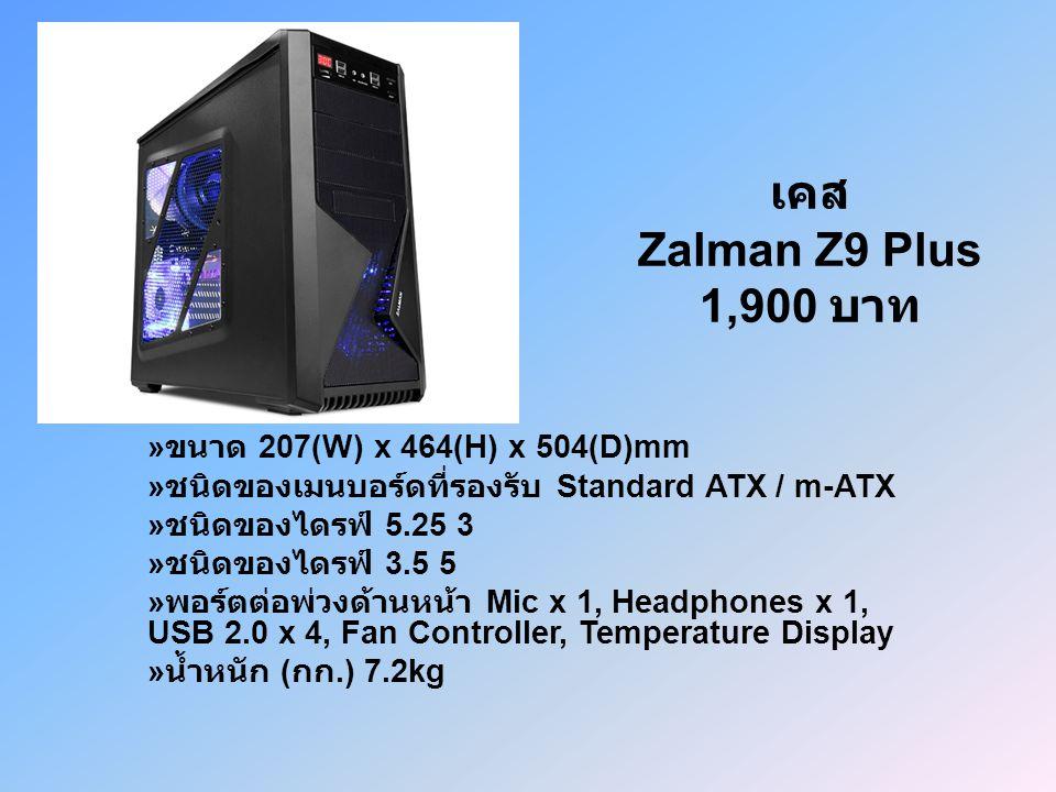 เคส Zalman Z9 Plus 1,900 บาท »ขนาด 207(W) x 464(H) x 504(D)mm