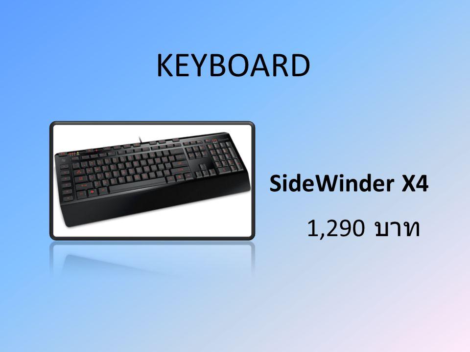 KEYBOARD SideWinder X4 1,290 บาท