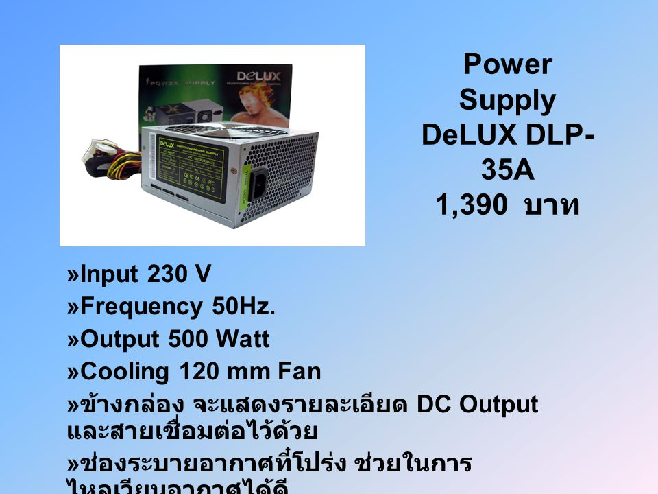 Power Supply DeLUX DLP-35A 1,390 บาท