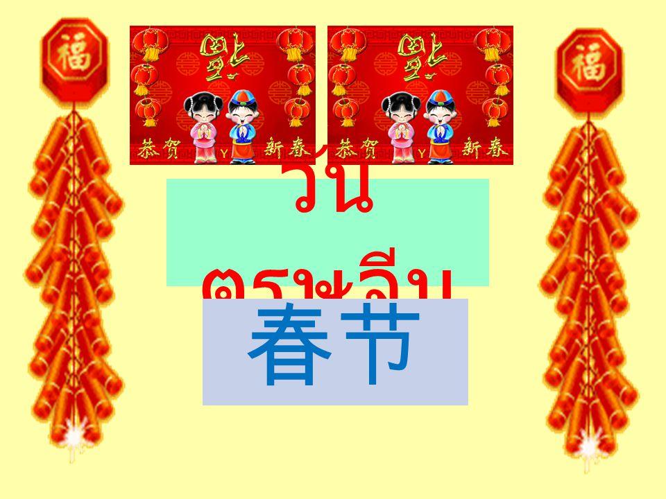 วันตรุษจีน 春节