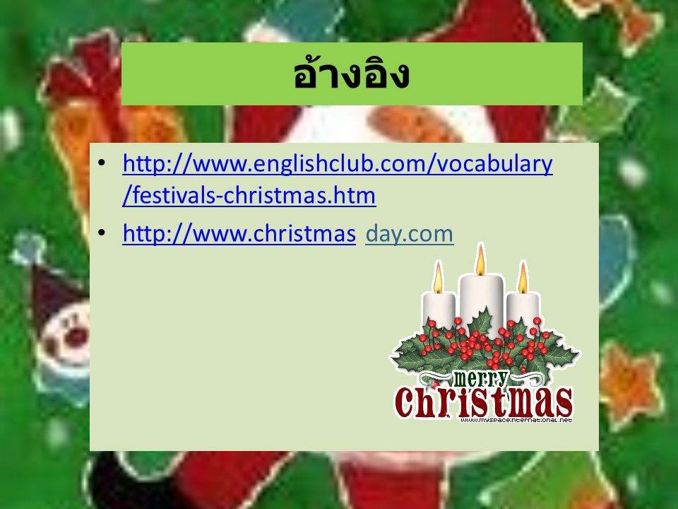อ้างอิง http://www.englishclub.com/vocabulary /festivals-christmas.htm