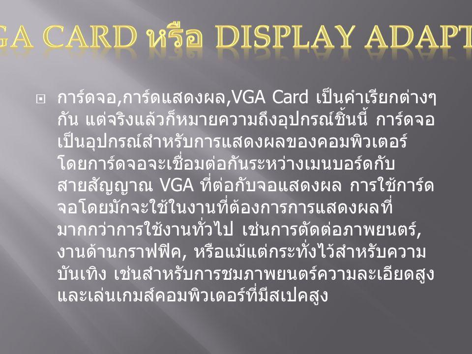 VGA Card หรือ Display Adapter