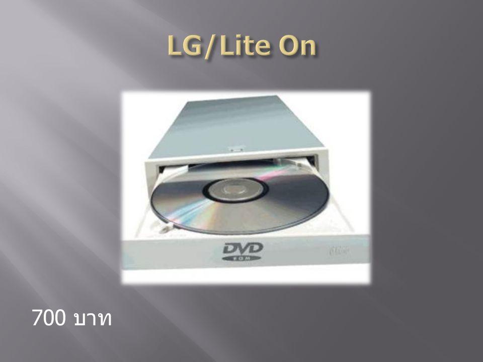 LG/Lite On 700 บาท