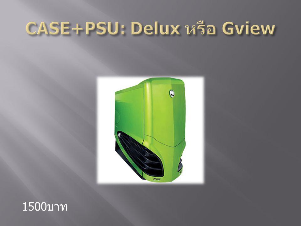 CASE+PSU: Delux หรือ Gview