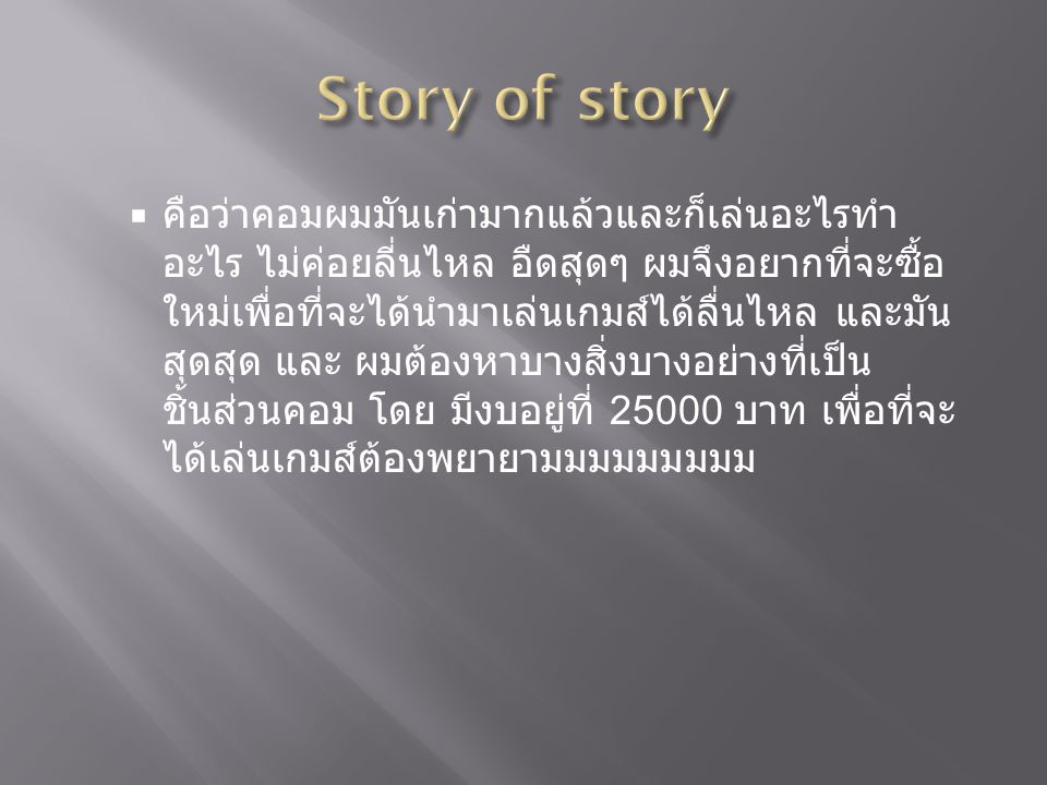 Story of story