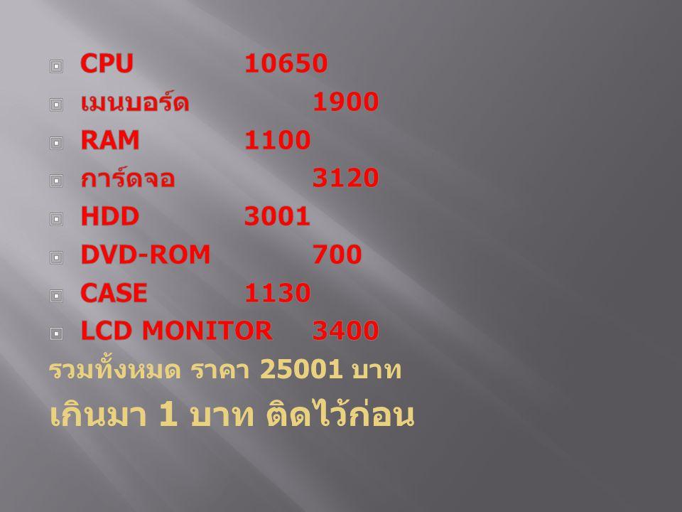 เกินมา 1 บาท ติดไว้ก่อน CPU 10650 เมนบอร์ด 1900 RAM 1100 การ์ดจอ 3120