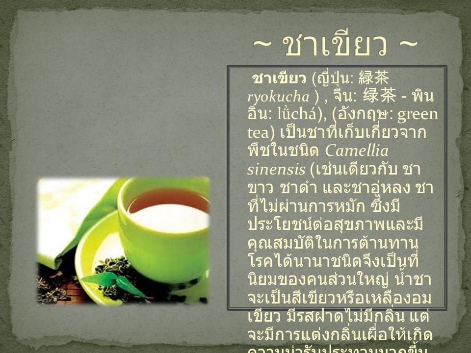 ~ ชาเขียว ~