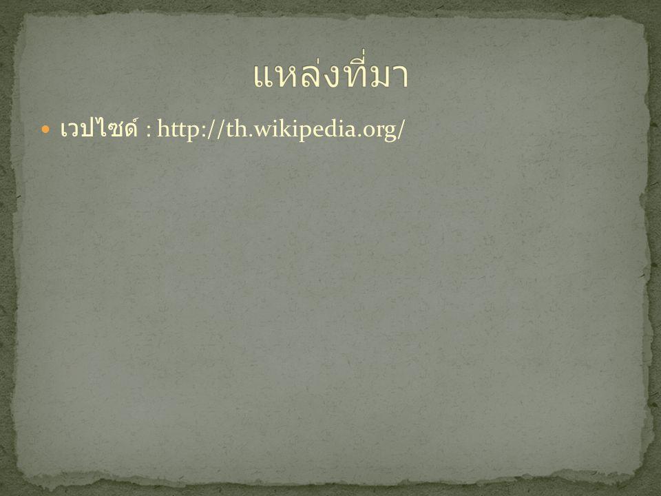แหล่งที่มา เวปไซด์ : http://th.wikipedia.org/