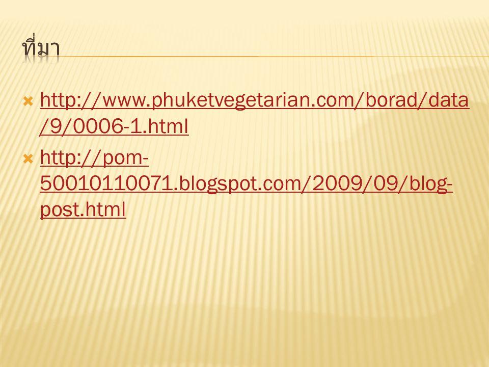 ที่มา http://www.phuketvegetarian.com/borad/data/9/0006-1.html.