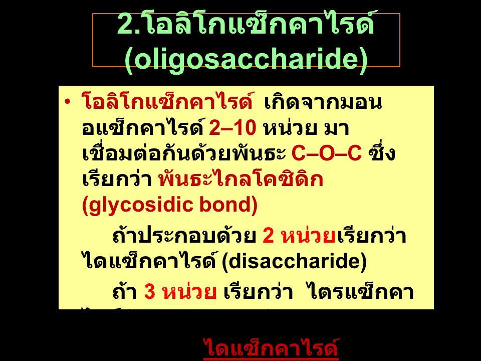 2.โอลิโกแซ็กคาไรด์ (oligosaccharide)