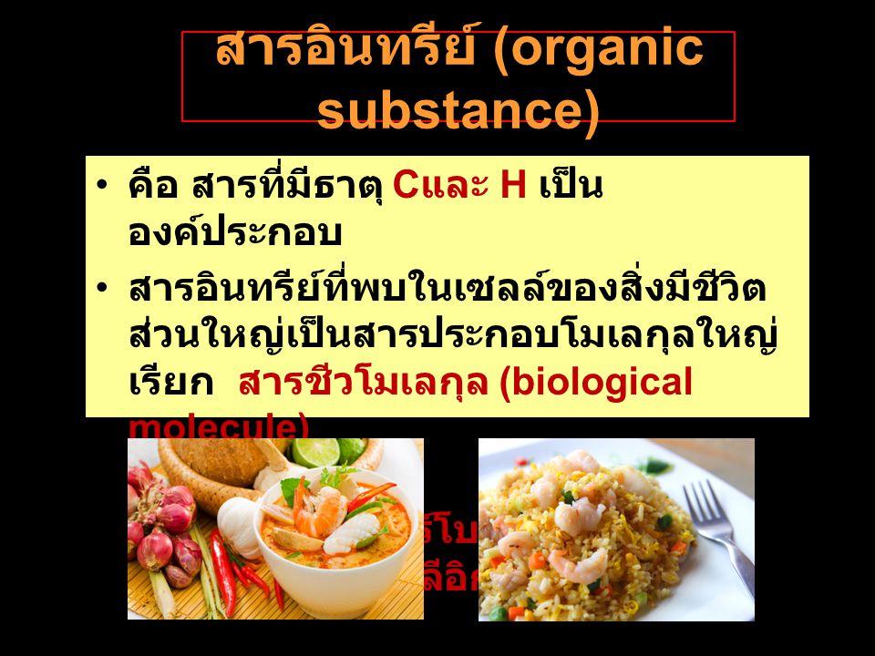 สารอินทรีย์ (organic substance)