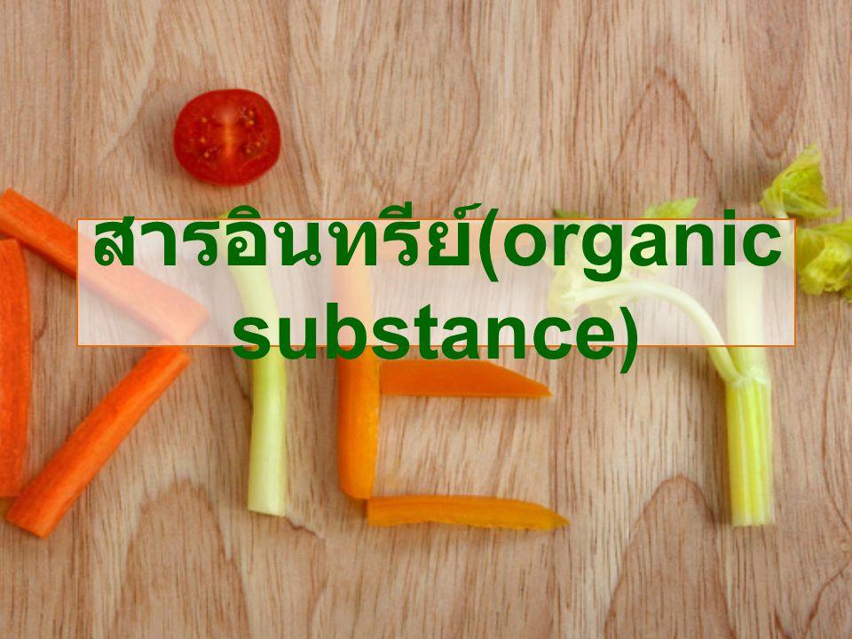 สารอินทรีย์(organic substance)