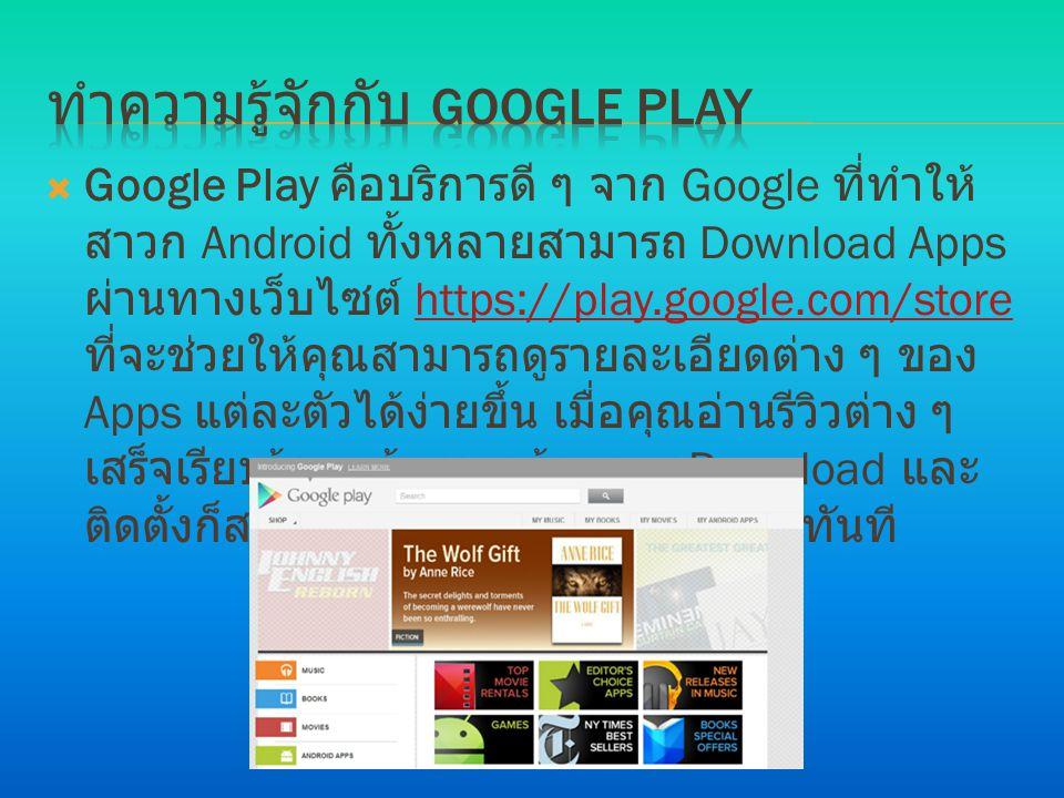 ทำความรู้จักกับ Google play