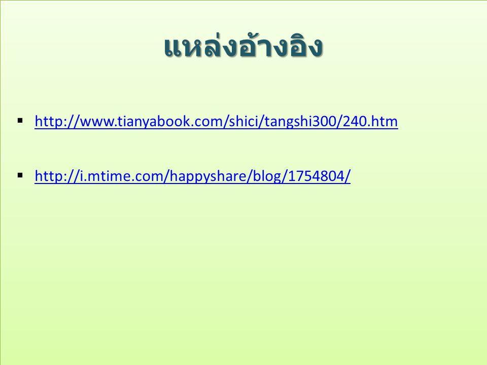 แหล่งอ้างอิง http://www.tianyabook.com/shici/tangshi300/240.htm