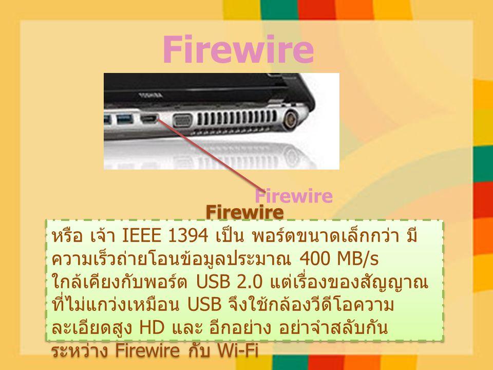 Firewire Firewire Firewire