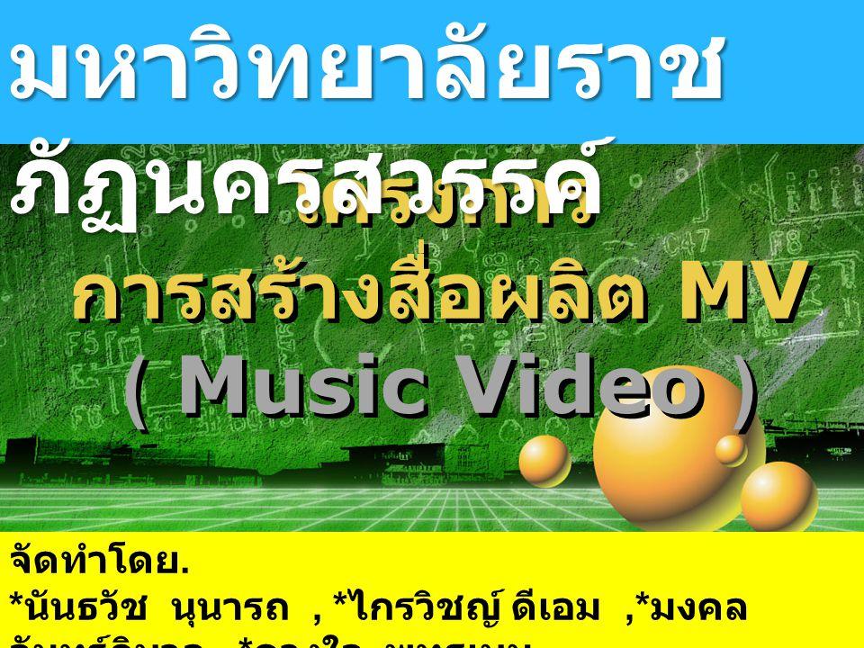โครงการ การสร้างสื่อผลิต MV ( Music Video )
