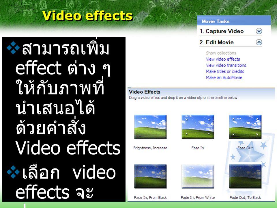 เลือก video effects จะปรากฏ collection ของ effects ขึ้น