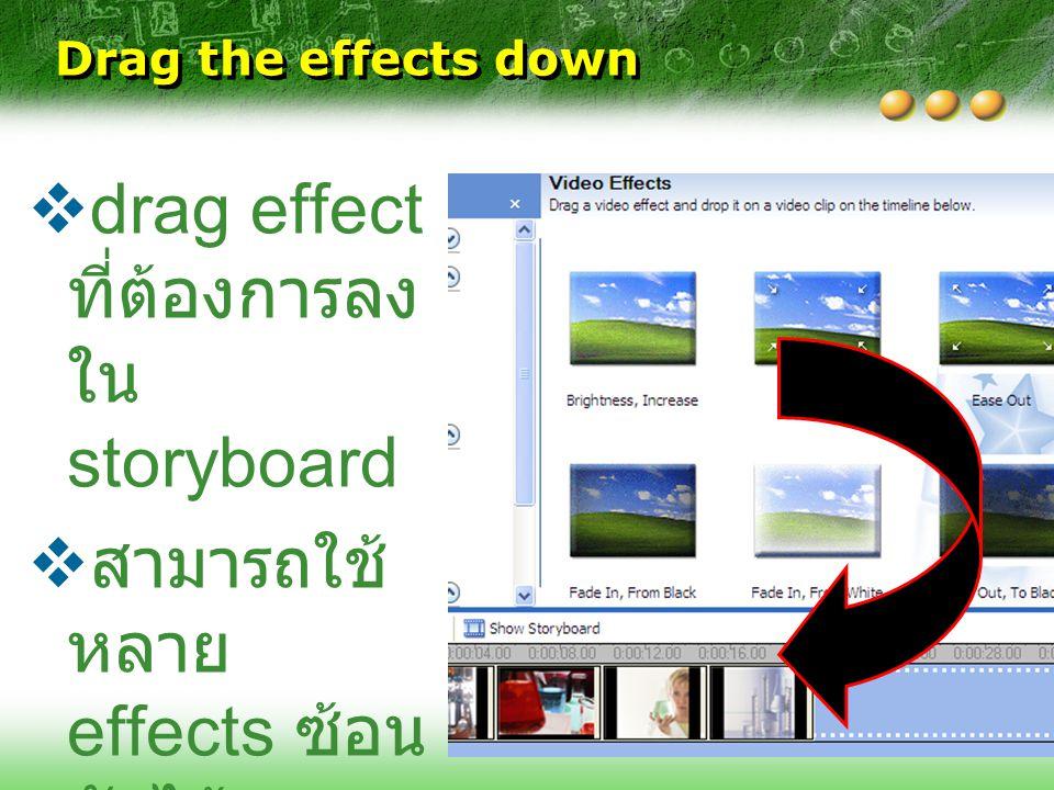 drag effect ที่ต้องการลงใน storyboard