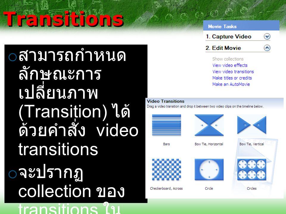 Transitions สามารถกำหนดลักษณะการเปลี่ยนภาพ(Transition) ได้ด้วยคำสั่ง video transitions.