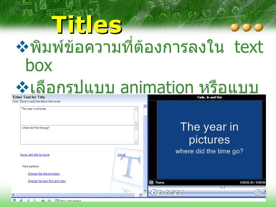 Titles พิมพ์ข้อความที่ต้องการลงใน text box