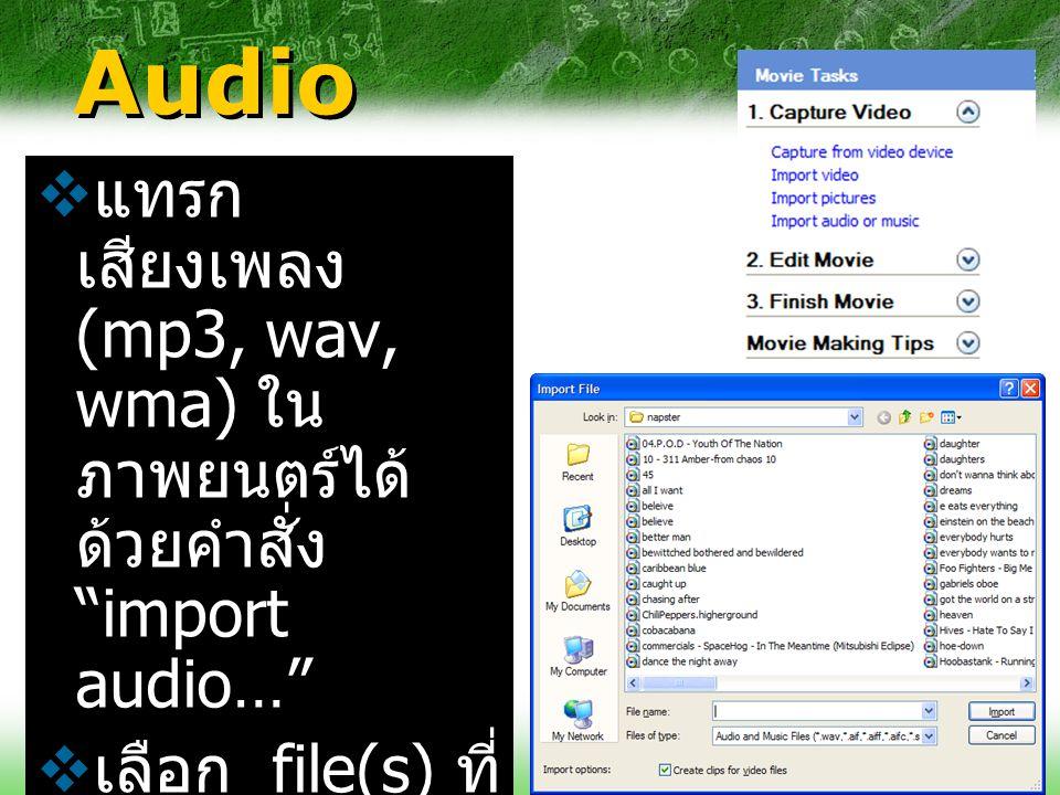 Audio แทรกเสียงเพลง (mp3, wav, wma) ในภาพยนตร์ได้ ด้วยคำสั่ง import audio… เลือก file(s) ที่ต้องการแล้วคลิก import