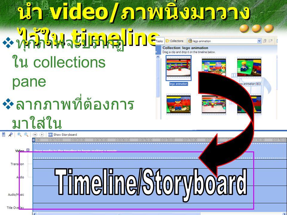 นำ video/ภาพนิ่งมาวางไว้ใน timeline