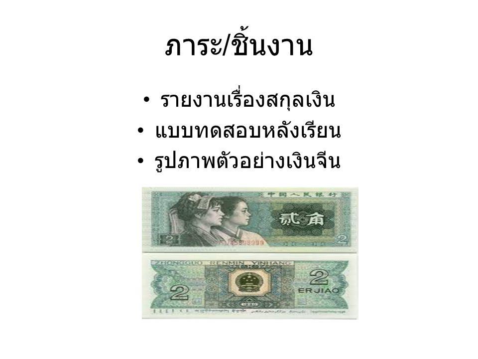 ภาระ/ชิ้นงาน รายงานเรื่องสกุลเงิน แบบทดสอบหลังเรียน
