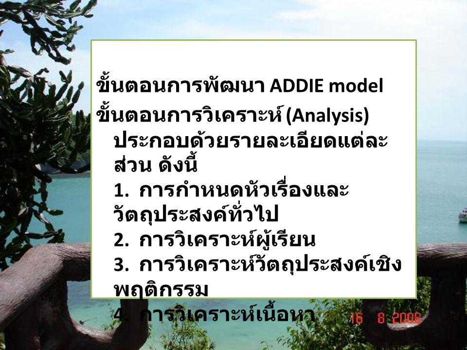 ขั้นตอนการพัฒนา ADDIE model