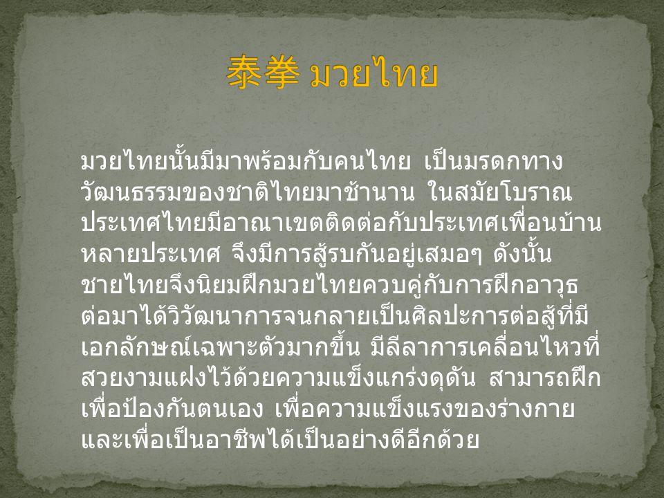泰拳 มวยไทย