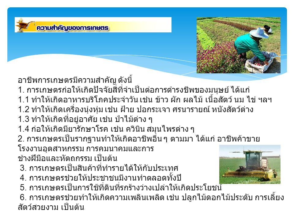 อาชีพการเกษตรมีความสำคัญ ดังนี้ 1