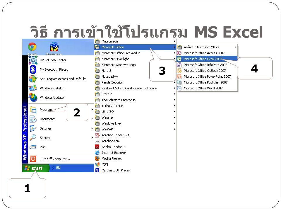 วิธี การเข้าใช้โปรแกรม MS Excel