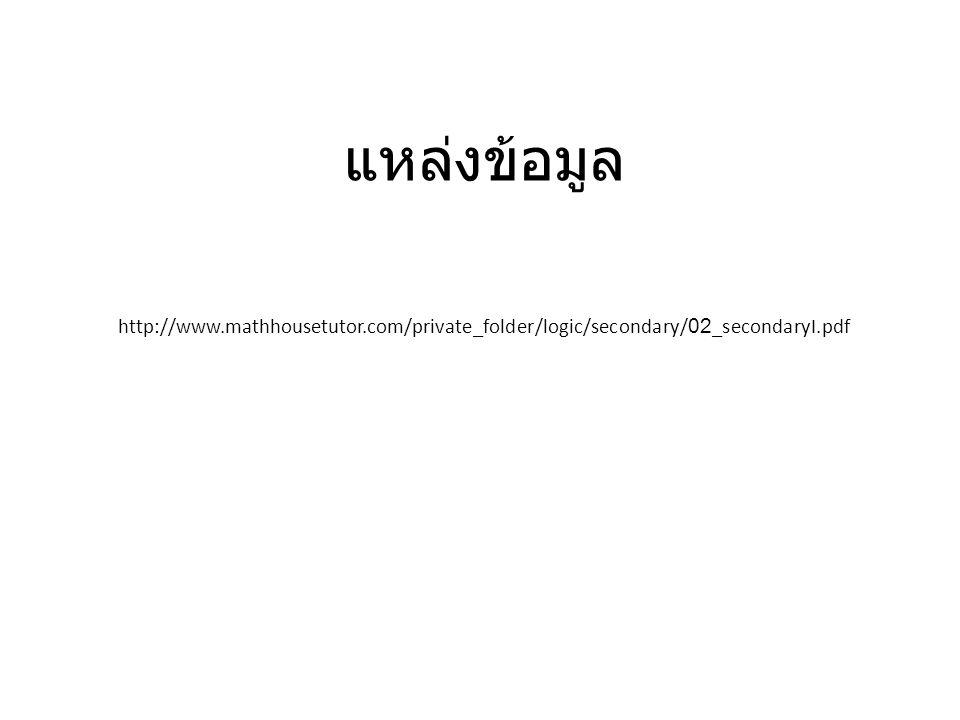 แหล่งข้อมูล http://www.mathhousetutor.com/private_folder/logic/secondary/02_secondaryI.pdf