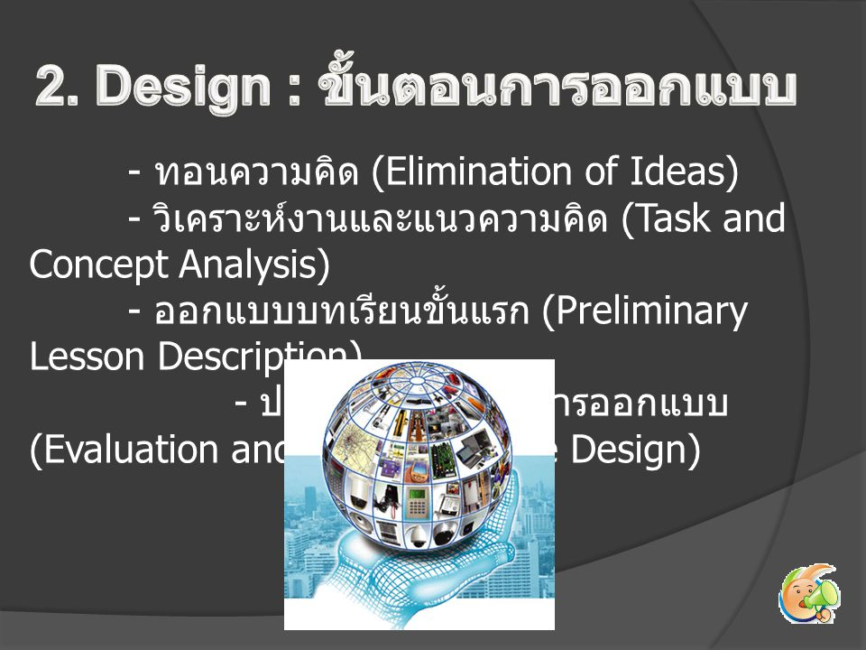 2. Design : ขั้นตอนการออกแบบ