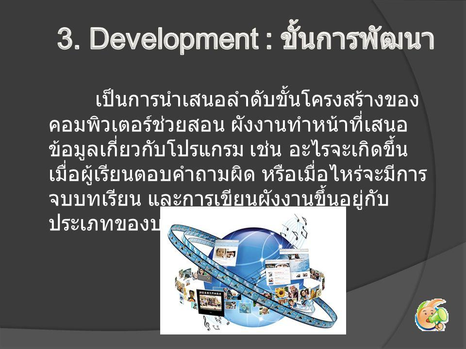 3. Development : ขั้นการพัฒนา
