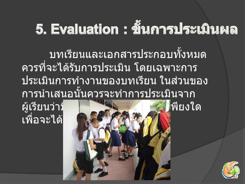 5. Evaluation : ขั้นการประเมินผล
