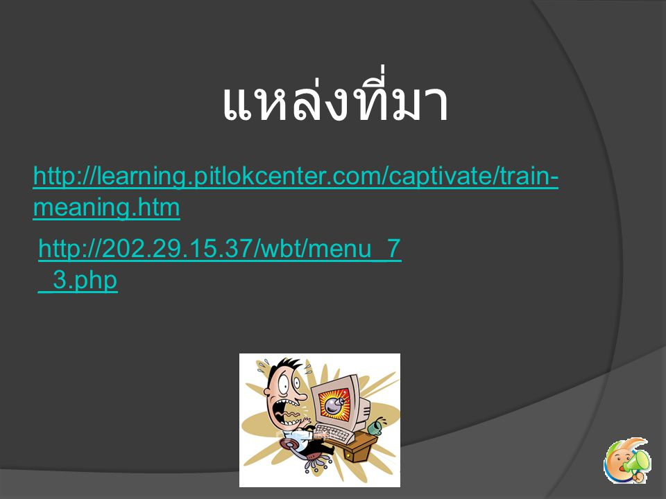 แหล่งที่มา http://learning.pitlokcenter.com/captivate/train-meaning.htm.