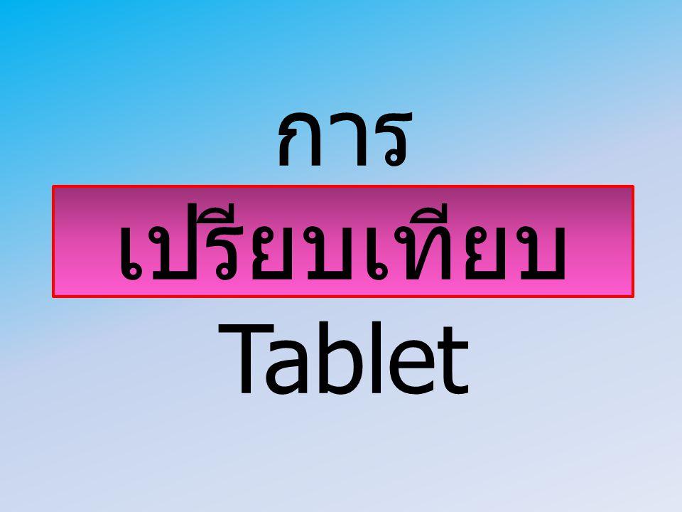 การเปรียบเทียบ Tablet