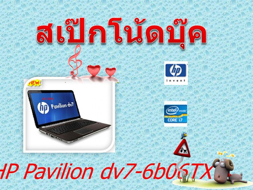 สเป๊กโน้ดบุ๊ค 2.4 GHz HP Pavilion dv7-6b06TX