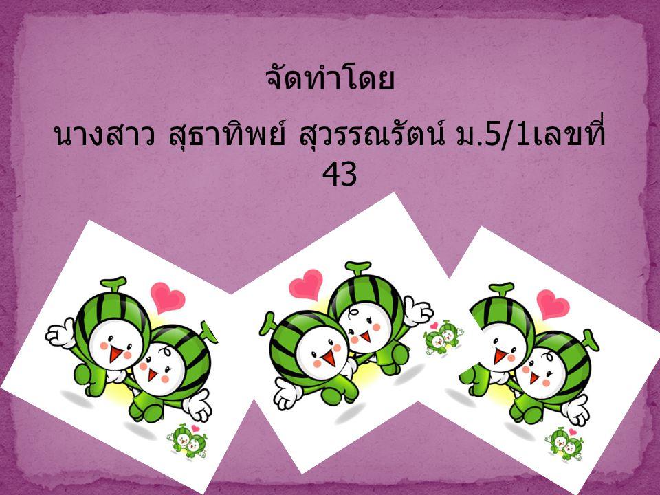นางสาว สุธาทิพย์ สุวรรณรัตน์ ม.5/1เลขที่43