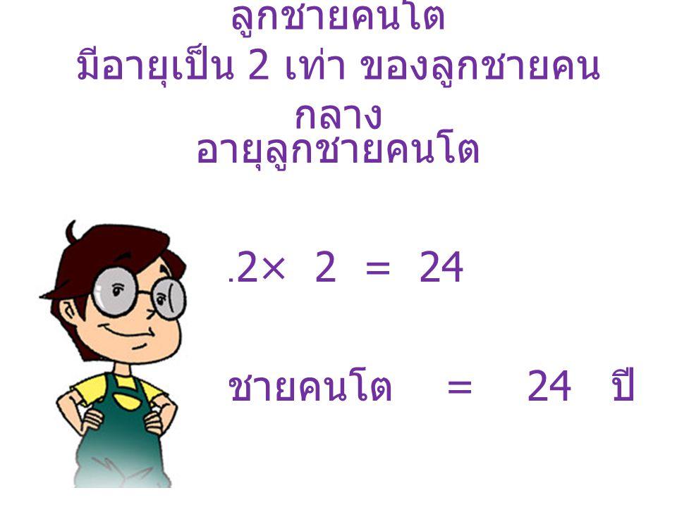 ลูกชายคนโต มีอายุเป็น 2 เท่า ของลูกชายคนกลาง