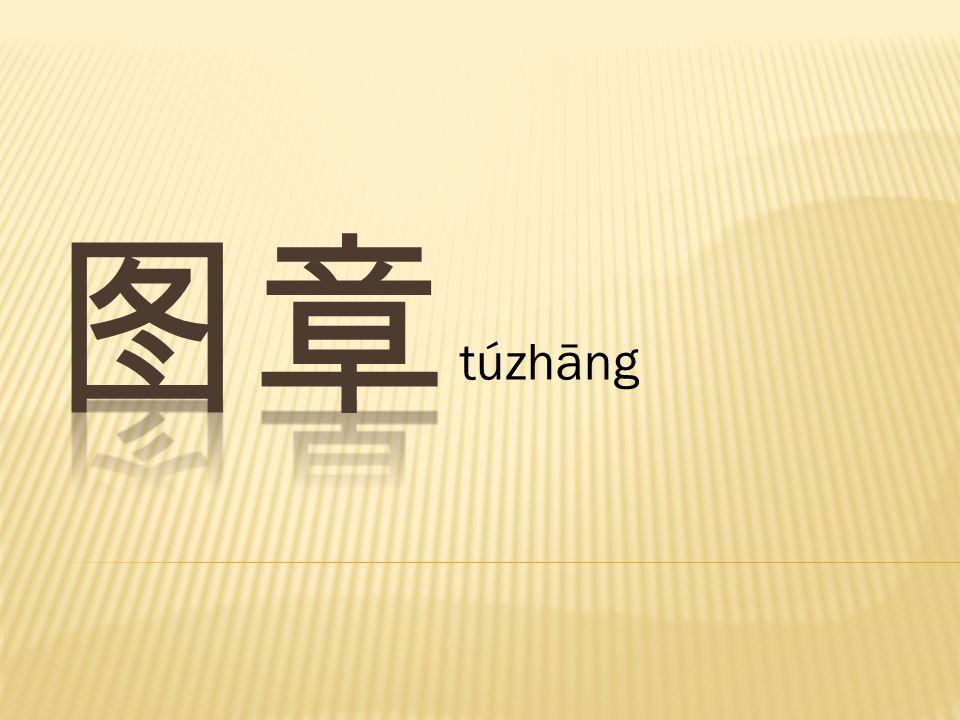 图章 túzhāng